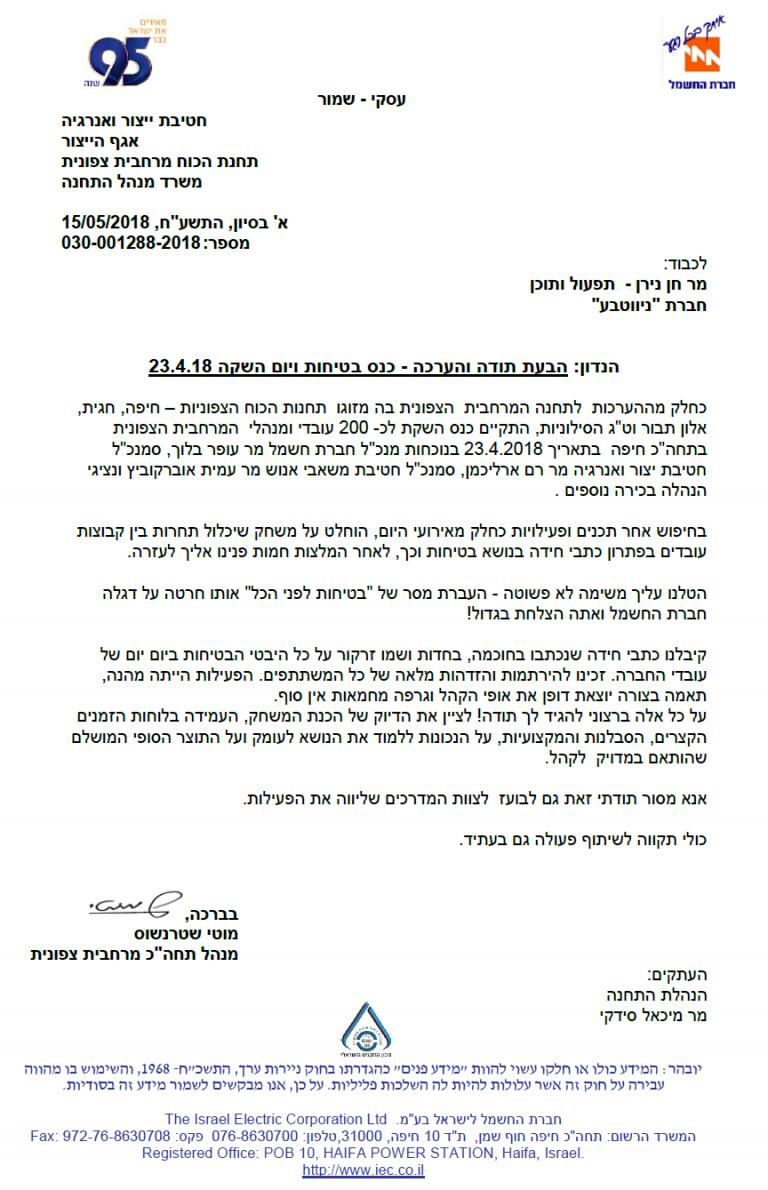 מכתב תודה לניווטבע ממנהל תחנת הכח חיפה