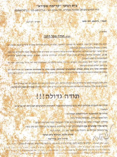 Thanks-letter Kadima-Shapira 7-17